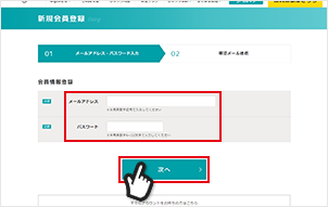 新規会員登録の入力画面イメージ