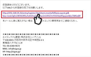 本登録URLイメージ