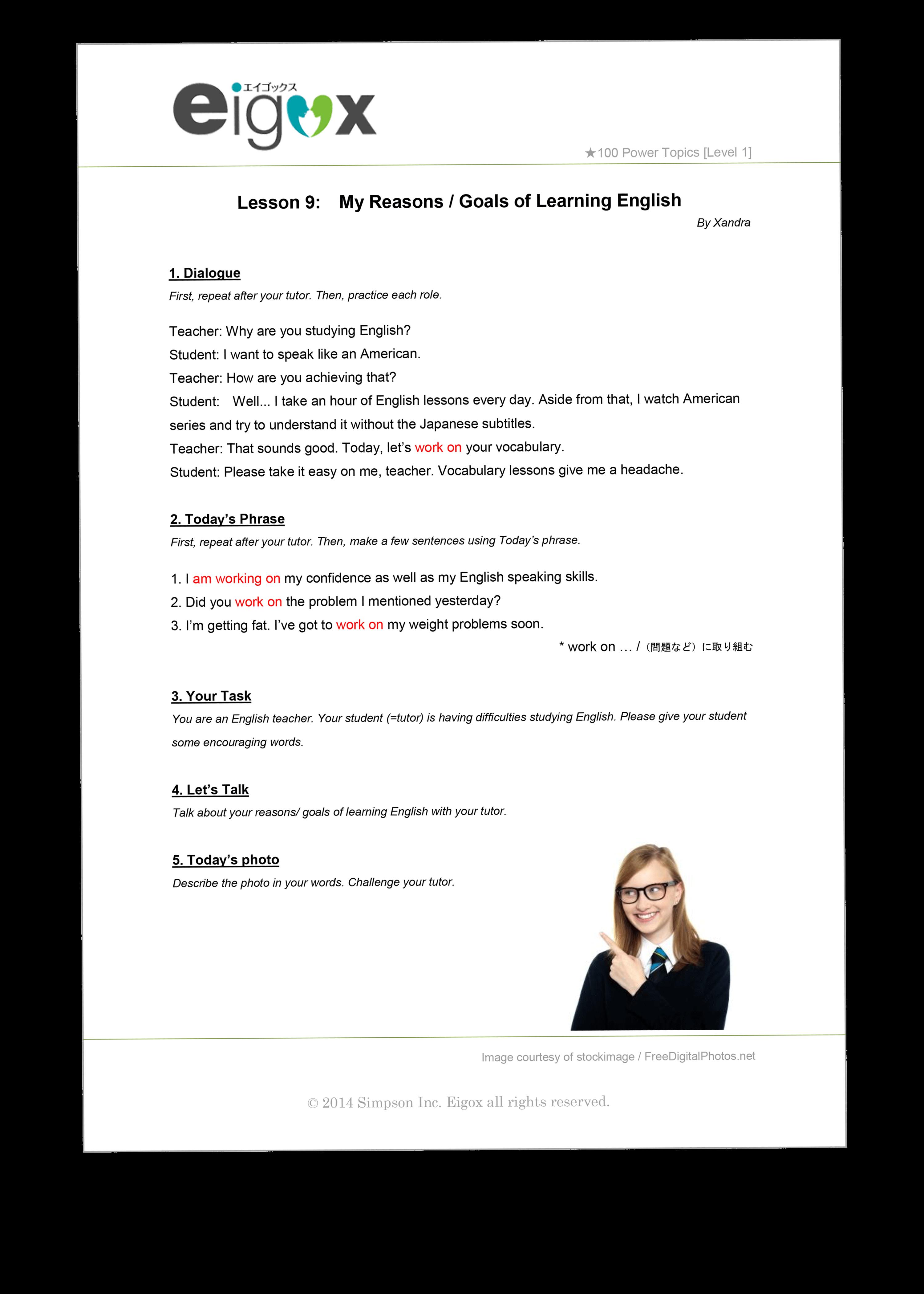 エイゴックス・オリジナル・テキスト