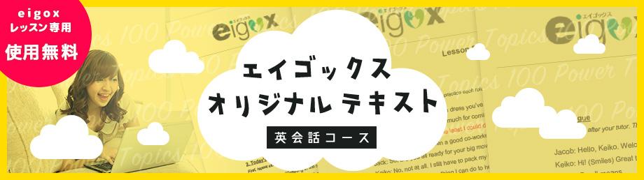 エイゴックス・オリジナルテキストで学ぶ英会話コース