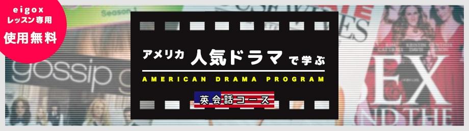 アメリカ人気ドラマで学ぶ 英会話コース